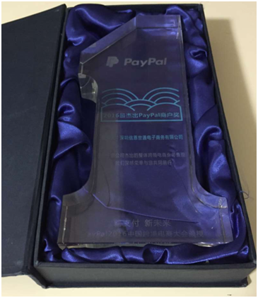 CNstorm Was Awarded PayPal Outstanding Business -4
