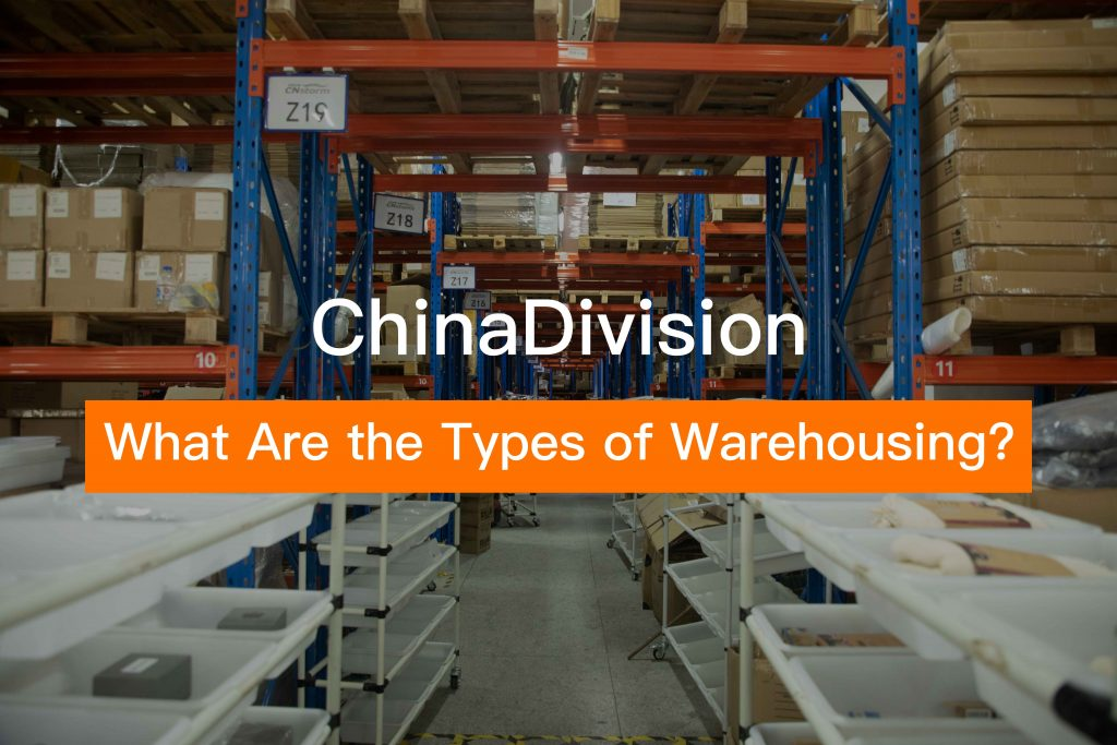 What-Are-the-Types-of-Warehouses丨ChinaDivision